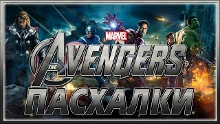 Пасхалки в фильме Мстители / The Avengers [Easter Eggs]