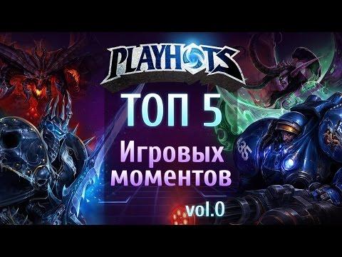 видео: ТОП5 лучших игровых моментов по версии playhots vol.0