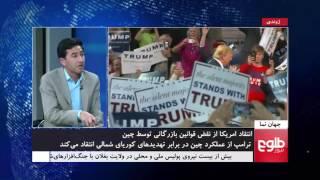 JAHAN NAMA: Trump's Remarks On China Reviewed/جهان نما: بررسی انتقادهای ترامپ از بخش بازرگانی چین