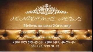 мебель под заказ Житомир, BrilLion Club(, 2014-07-08T11:14:30.000Z)