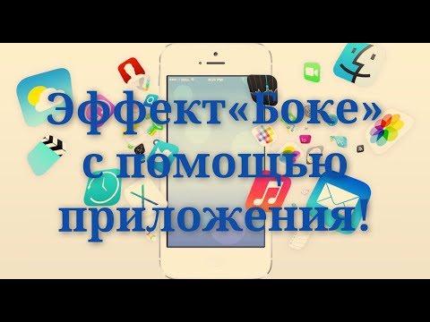 Эффект #БОКЕ с помощью приложения на IOS!