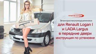 Установка стеклоподъемников ФОРВАРД на Renault Logan в передние двери