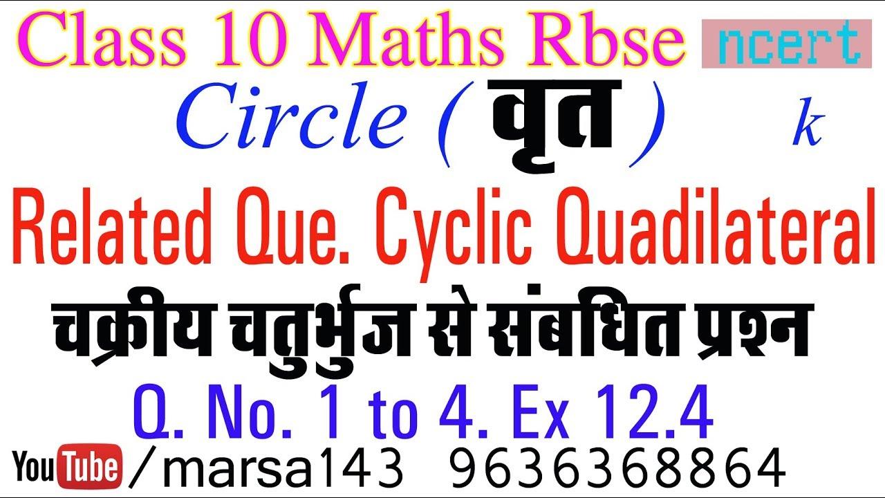 Q. No. 1 to 4. Ex 12.4 Ch 12 Circle (वृत) Class 10 Maths RBSE In ...