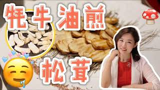 Yak Butter Fried Matsutake牦牛油煎松茸