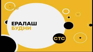31.5Е. Спутник Astra 5B. Прием телеканала СТС International