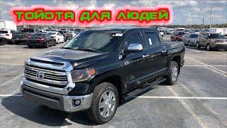 Аукцион Б/у Toyota в США / Автоподбор и Цены на бу авто