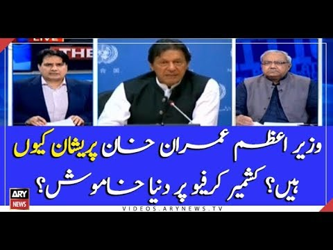 Why PM Imran Khan is disappointed?