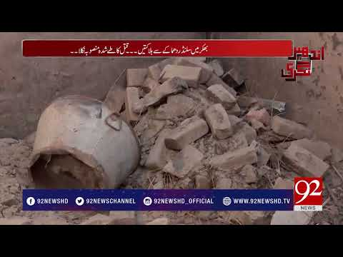 Andher Nagri- 10 December 2017 - 92NewsHDPlus