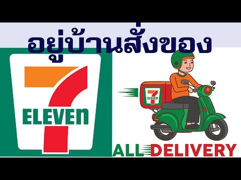 สั่งของเซเว่นออนไลน์  (7-11 Delivery)เซเว่นอีเลเว่น ดีลิเวอรี่  และจ่ายด้วย True Wallet (ส่งฟรี)