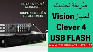 طريقة تحديث لجهاز Vision Clever 4 USB FLASH SMART