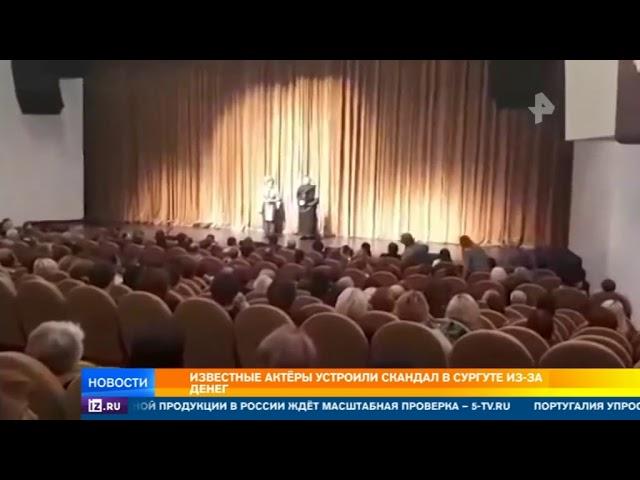 Известные актеры устроили скандал в Сургуте из-за денег