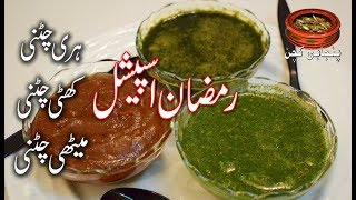 Best for Ramazan Recipe Three Different Chatnies, ہری چٹنی، کھٹی چٹنی، میٹھی چٹنی (Punjabi Kitchen)