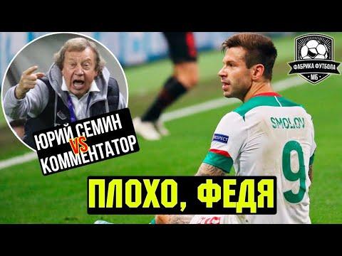 Локомотив проиграл Атлетико. Смолов задолбал!