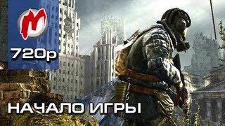▶ Метро 2033: Луч надежды - Начало игры / First Gameplay