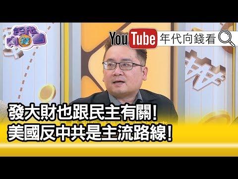 精華片段》張宇韶:眾議院的議長在美國政治中是第三把交椅!【年代向錢看】