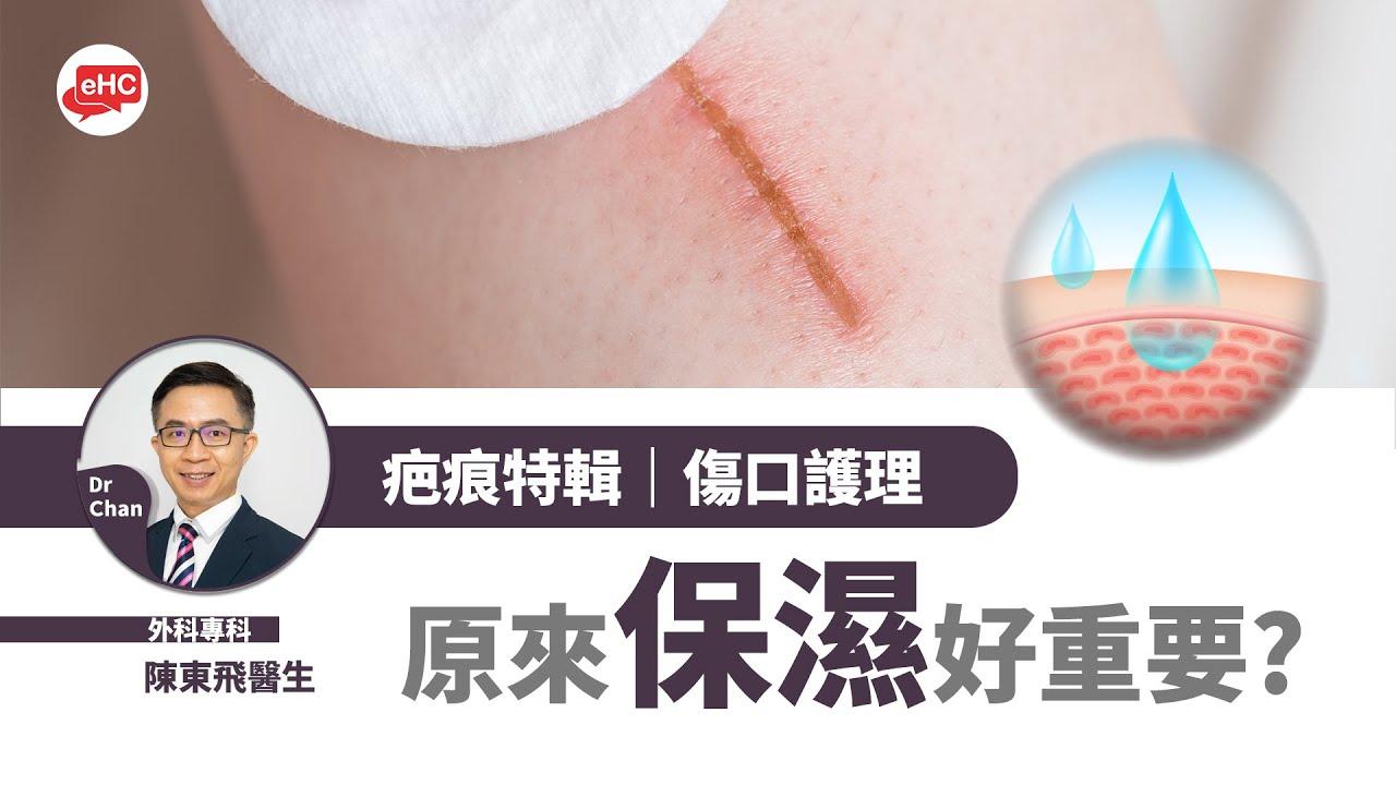 【皮膚】疤痕特輯|傷口護理|傷口保濕