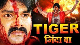 टाइगर जिन्दा बा - (2019 ) पवन सिंह की सबसे बड़ी फिल्म 2019 | कमजोर दिल वाले न देखें 2019