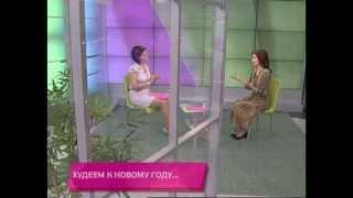 Школа здоровья 14/12/2013 Худеем к Новому году