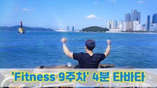 라이트하우스 무브먼트 해운대 Fitness 9주차