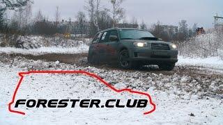Юбилей Forester Club