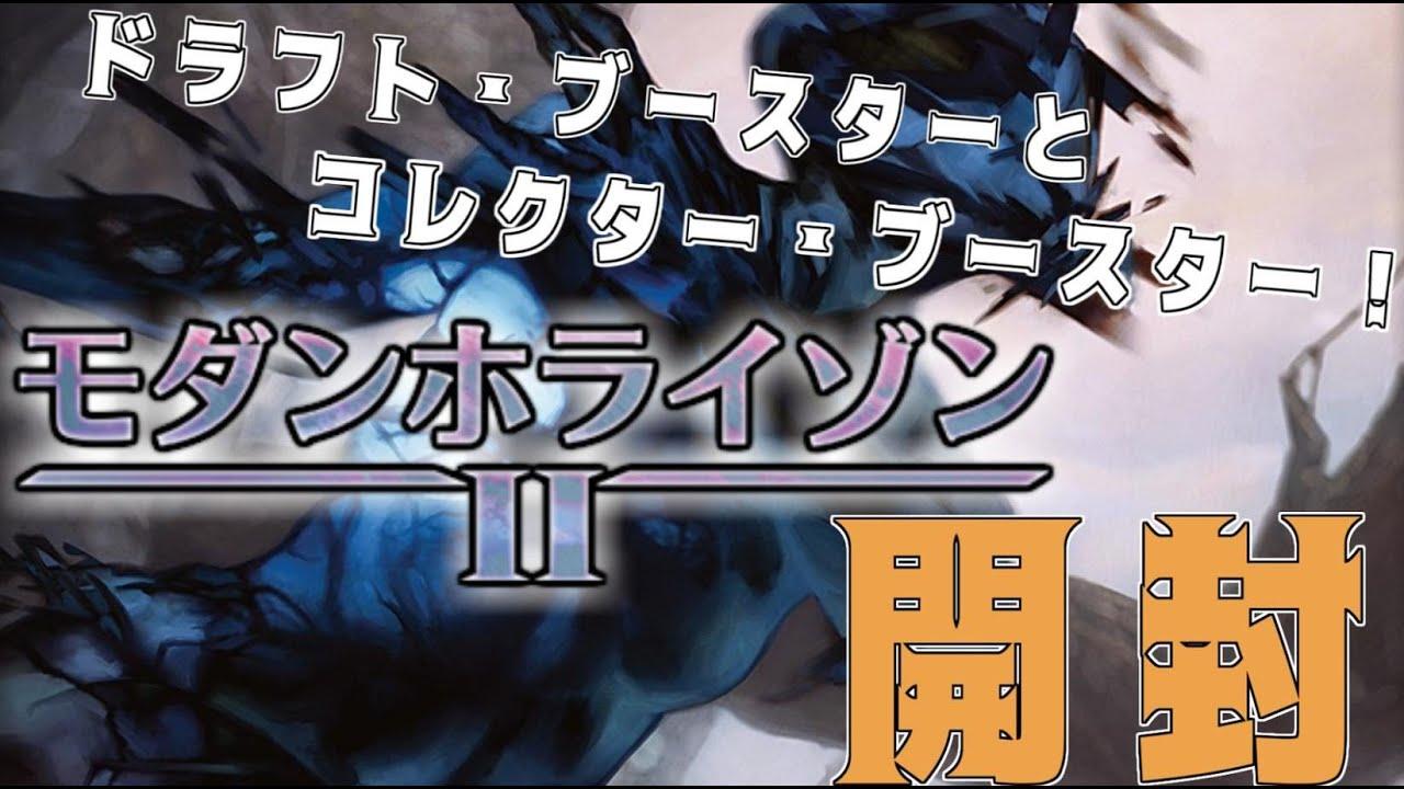 【MTG】インカネーションサイクルが欲しい!エッチングフォイルが綺麗なモダホラ2開封!【モダンホライズン2】