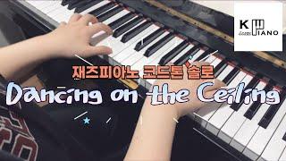 [ 제자영상 ] 재즈피아노 솔로 연주 - Dancing…