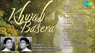 Khwab Basera | Ghazal Songs Audio Jukebox | Ustad Ahmed Hussain, Mohammed Hussain