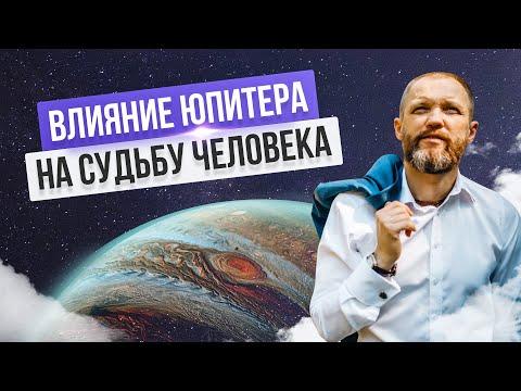 Влияние Юпитера на характер и судьбу человека