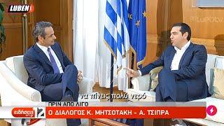 O Cringe διάλογος Μητσοτάκη - Τσίπρα: «  Να πίνεις πολύ νερό » | Luben TV