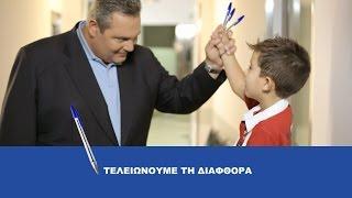 ΑΝΕΞΑΡΤΗΤΟΙ ΕΛΛΗΝΕΣ - Προεκλογικό TVSPOT 30 sec, FINALE