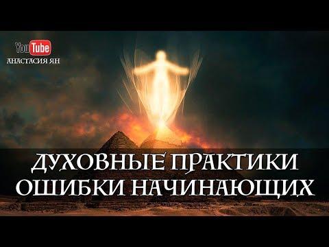 Духовные Практики Ошибки Начинающих / Прямой эфир с Анастасией Ян