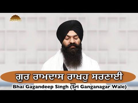Guru Ramdas Rakho Sarnai | Bhai Gagandeep Singh (Sri Ganga Nagar Wale)