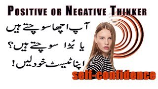 Are You a Positive or Negative Thinker in Urdu & Hindi