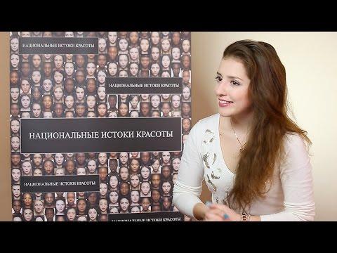 Крымская татарка. Часть