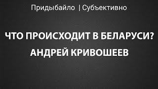 Что происходит в Беларуси? Гость - Андрей Кривошеев / 3 августа | Субъективно