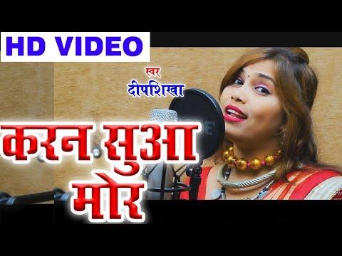 Deepshikha   Cg Suwa Geet   Tari Hari Nana Nana   New Chhatttisgarhi Song HD Video2018   KK Cassette