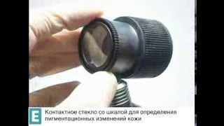 видео Дерматоскопы
