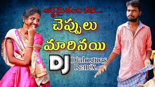 Duddeda Talent Show || dialogues dj remix || Village comedy dialogues