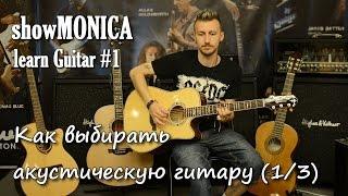show MONICA Learn Guitar #1 - Как выбрать акустическую гитару (1/3)