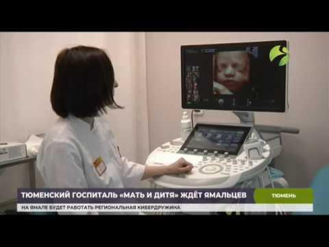 Тюменский госпиталь «Мать и дитя» ждёт ямальцев
