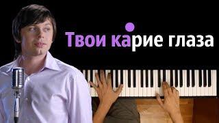 Ахра - Твои карие глаза ● караоке | PIANO_KARAOKE ● ᴴᴰ + НОТЫ & MIDI