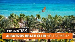 Египет обзор отеля Albatros Beach Club Abu Soma 4 октябрь 2021
