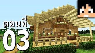 Minecraft 1.12.2: บ้านเหมือนจะโอเค #3