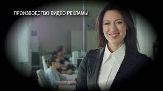 Видео реклама для Вашего бизнеса (комплекс услуг 2019 )