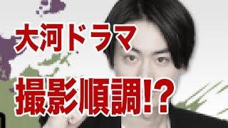 菅田将暉さん大河ドラマ撮影中のいろんな裏話 そして思わぬところで思わ...