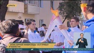 Огонь Зимней универсиады - 2019 прибыл в Казахстан