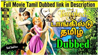 Tangled (2010) Tamil Dubbed movie|New tamil Dubbed Movie|Hollywood Movies with tamil Subtitle|drive