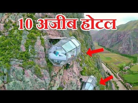 [Hindi]10 Most strange Hotels In The World दुनिया में 10 सबसे अजीब होटल