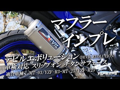 YZF-R25 デビルエボリューション スリップオンマフラー!byYSP横浜戸塚