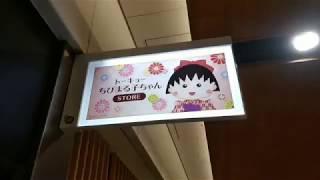 【さくらももこ先生追悼】東京駅一番街 期間限定ショップ「トーキョーちびまる子ちゃんSTORE」に行って来た♡
